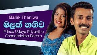 Malak Thaniwa | Prince Udaya Priyantha & Chandralekha Perera | Sinhala Music Song