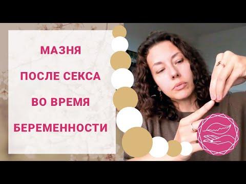 Болит живот у беременной после полового акта