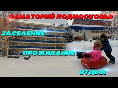 Санаторий Подмосковье/Новогодние каникулы 2019/Заселение