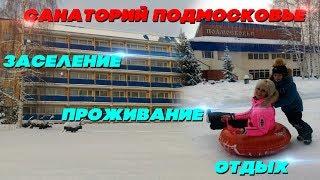 видео Зимние каникулы и отдых зимой в Подмосковье