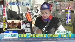 20190803中天新聞 韓訪桃園!夜市「早」開張 2000條香腸瀑布應戰
