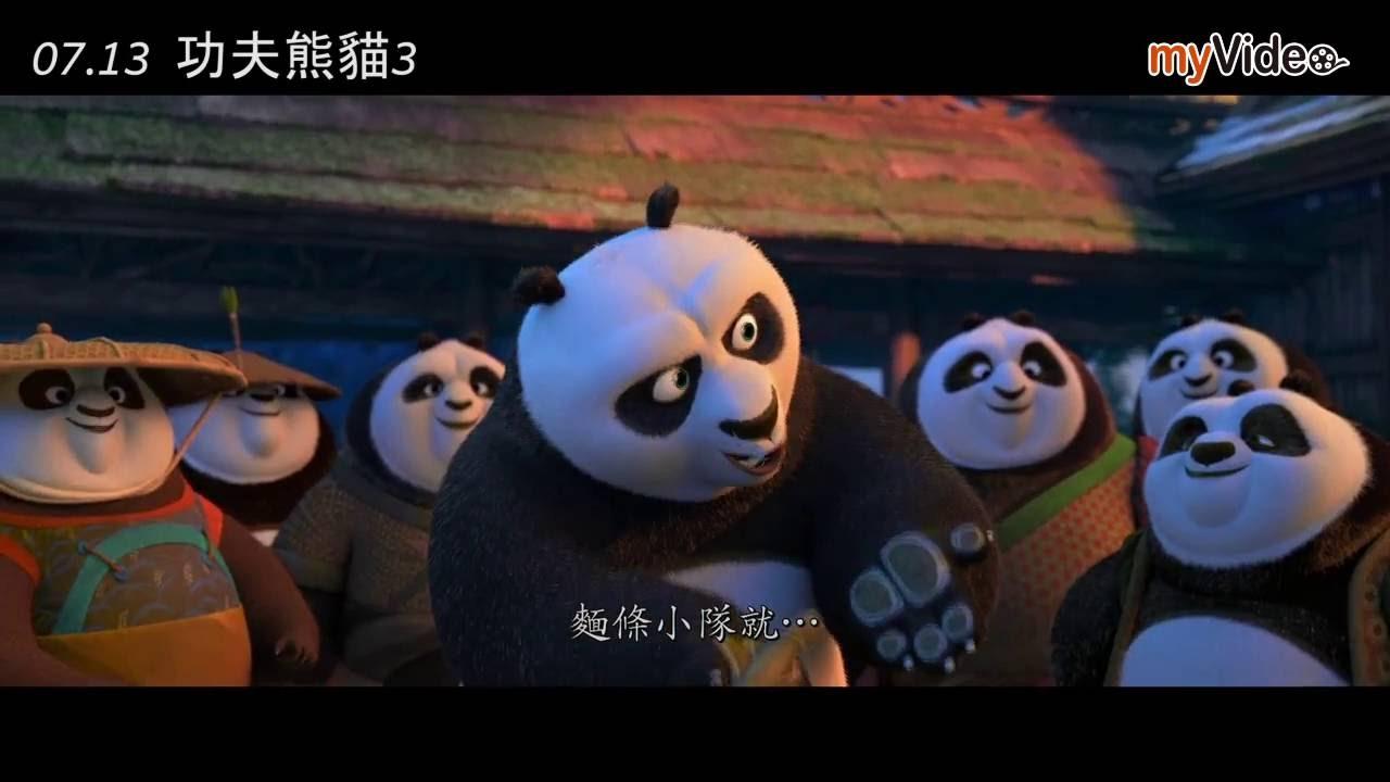 功夫 熊貓 3 粵語 線上 看