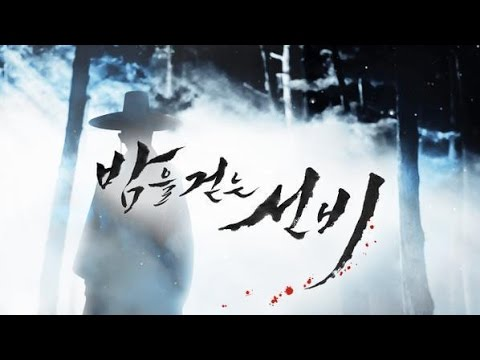 Secret Paradise Ost(Scholar Who Walks The Night 밤을) Rom + Eng Lyrics