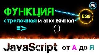 JavaScript уроки ES6 – стрелочная нотация и анонимные функции [ стрелочная функция ] [ ДЗ ]   - #8