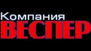 ВЕСПЕР фильм(, 2013-08-14T10:01:27.000Z)