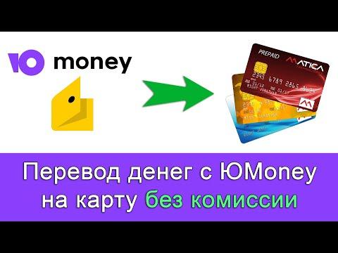 Как вывести деньги с ЮМани без процентов? Перевод с ЮМани на банковскую карту без комиссии
