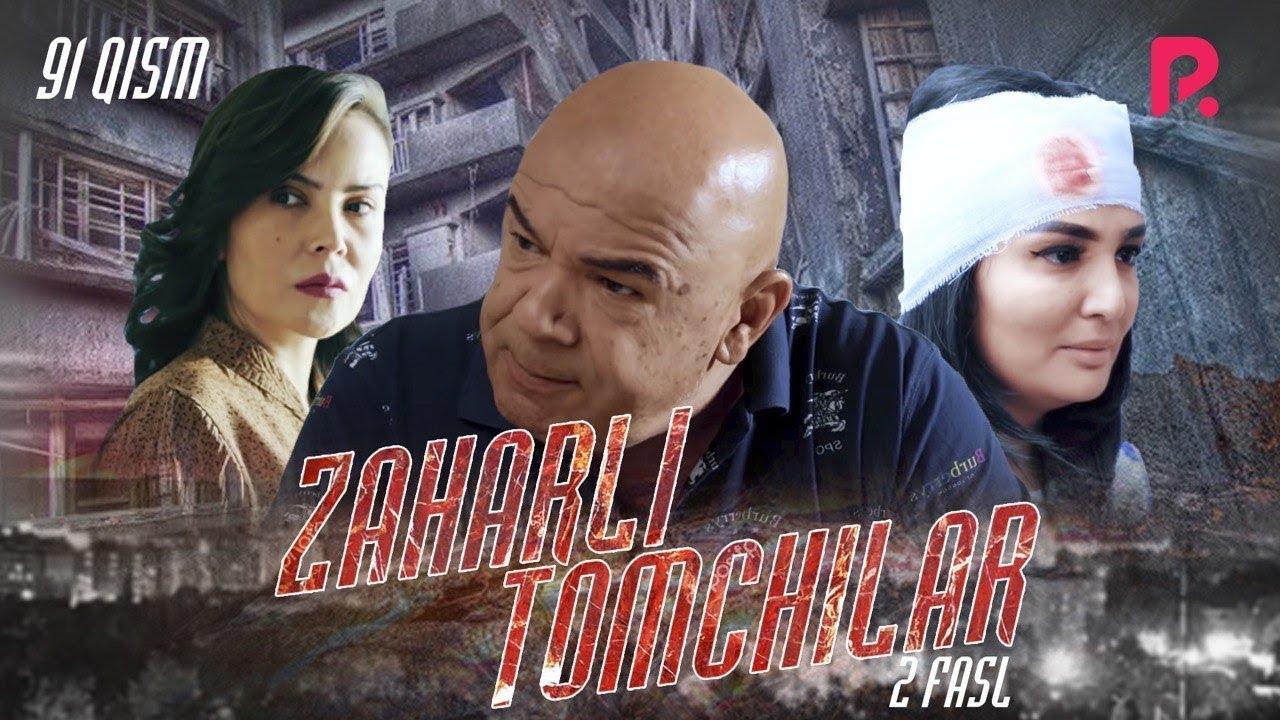 Zaharli tomchilar (o'zbek serial)   Захарли томчилар (узбек сериал) 91-qism