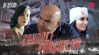 Zaharli tomchilar (o'zbek serial) | Захарли томчилар (узбек сериал) 91-qism