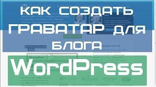 как создать (Граватар) Gravatar для блога WordPress