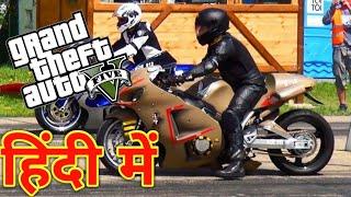 Ultra High Graphics #GTA5 | #SundayRace Suzuki Hayabusha #Kaluwa | 60Fps 1080p (HINDI)