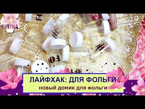 NAILS: ЛАЙФХАК: Переводная фольга: Соколова Светлана