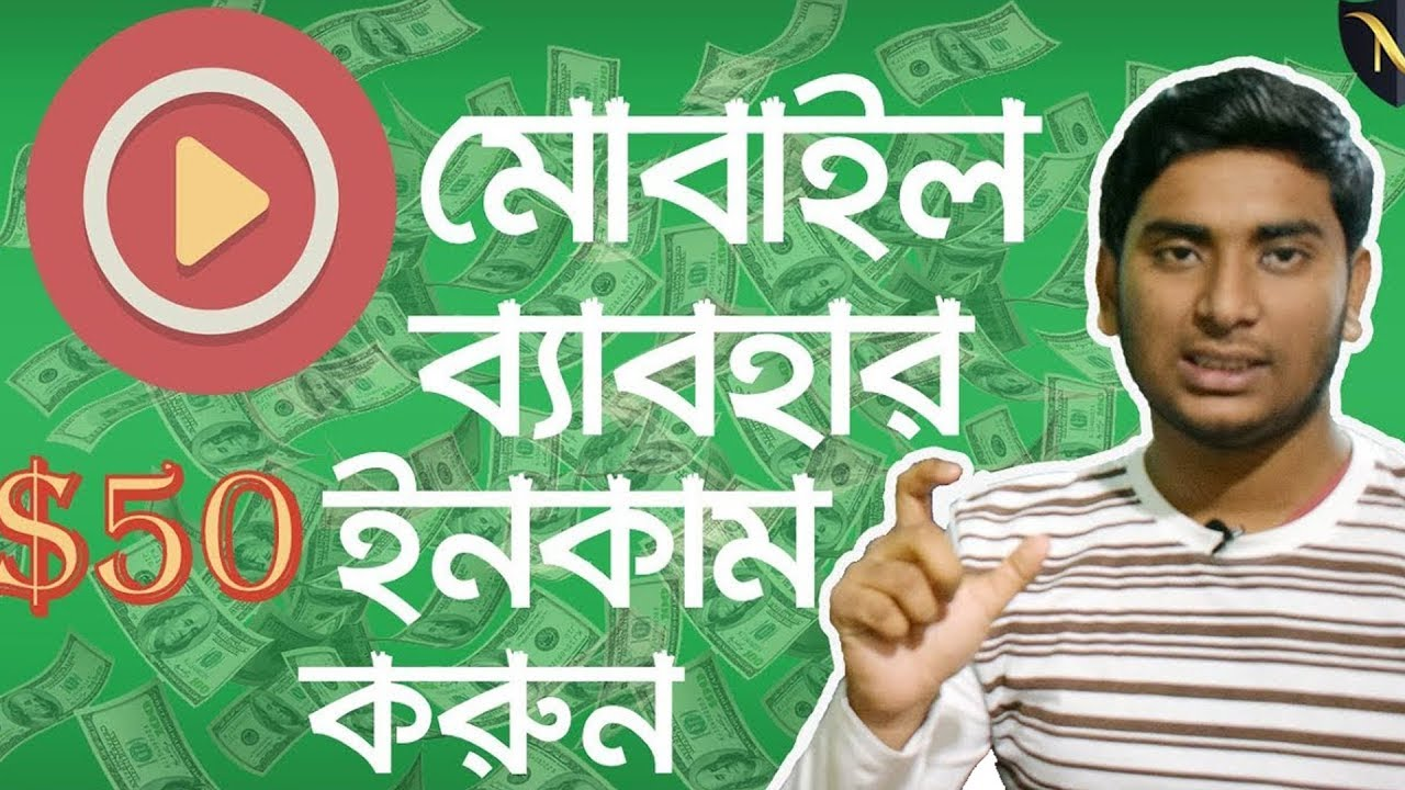 How To Earn Upto $50 Per Day By Watching Videos Make Money Online With VeryStream  Bangla Tutorial