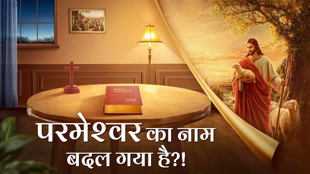Hindi Gospel Movie Trailer परमेश्वर का नाम बदल गया है?!   Revealing the Mystery of the Name of God