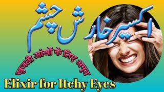 Vitamin A role: Eyes, lungs, skin nerves (وٹامن اے کا رول) Dr NA MAzhar (Dr alternative medicine)