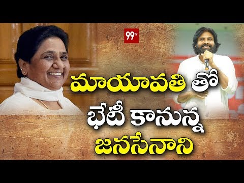 Janasena Chief Pawan Kalyan to Meet BSP Chief Mayawati | Lucknow | 99TV