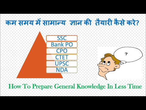 How to prepare GK for competitive exams in Hindi/English