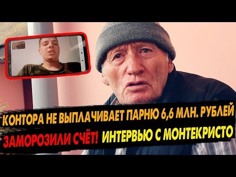 КОНТОРА КИНУЛА ПАРНЯ НА 6.6 млн. РУБЛЕЙ!
