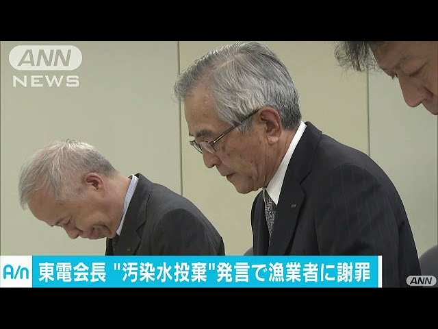 東電会長が漁業者に謝罪-汚染水-海洋投棄発言で-17-07-20