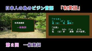 日本人の為のピジン言語「和英語講座」第2回 一般動詞