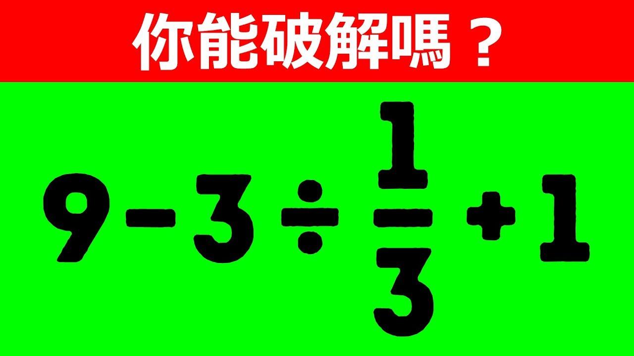最強大腦才能破解的10個日本謎題 - YouTube