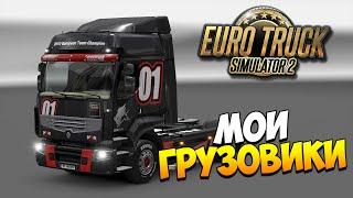 Euro Truck Simulator 2 (ETS 2) | Мои грузовики(В этом видео про Euro Truck Simulator 2 (ETS 2) я решил показать все свои грузовики (фуры, седельные тягачи) и рассказать..., 2015-10-14T13:57:29.000Z)