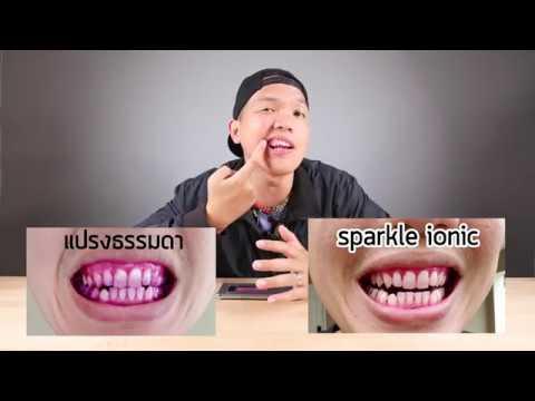 แปรงสีฟันยุค4.0 สปาร์คเคิล ไอโอนิค จะดีกว่าแปรงธรรมดายังไง!!??
