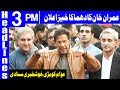 Imran Khan Announced Big News | Headlines 3 PM | 13 November 2018 | Dunya News