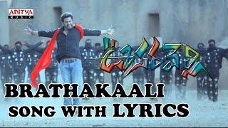 Brathakaali Song With Lyrics - Oosaravelli Songs - Jr NTR, Tamannah Bhatia, DSP