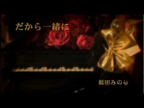 新曲「だから一緒に」PV