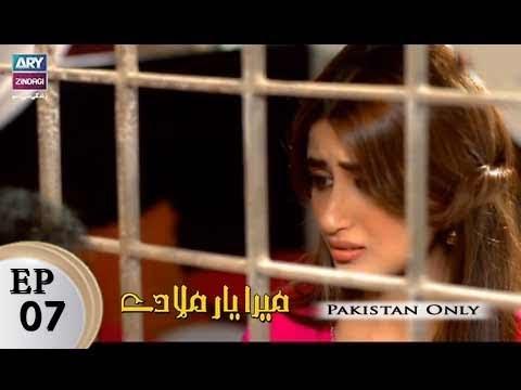 Mera Yaar Miladay - Episode 07 - ARY Zindagi Drama