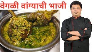 अशी वेगळी वांग्याची भाजी नक्कीच करून बघा / Baingan / Brinjal green curry