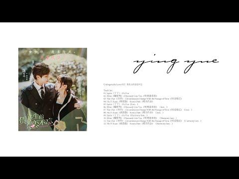 Unforgettable Love OST |《贺先生的恋恋不忘》影视原声带