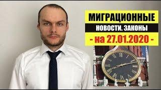 МИГРАЦИОННЫЕ НОВОСТИ, ЗАКОНЫ на 27. 01. 2020. Миграционный юрист. адвокат