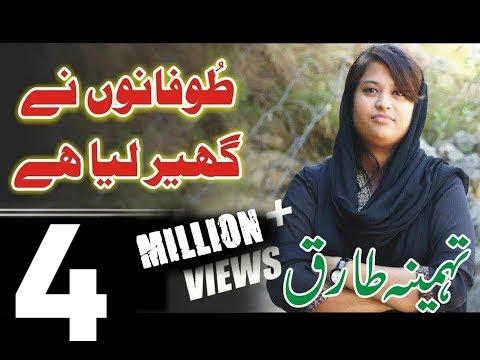 too ny ghair liya hai by Tehmina Tariq video by Khokhar Studio