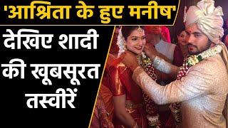 Ashrita Shetty got married with cricketer Manish Pandey in Mumbai | FilmiBeat