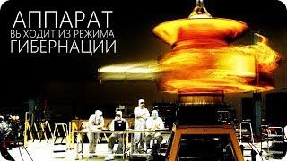 «НОВЫЕ ГОРИЗОНТЫ» МИССИЯ 2019 [Астероид MU69]