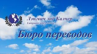 видео Профессиональный нотариальный перевод в Воронеже