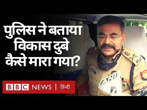Kanpur Encounter: Vikas Dubey के मारे जाने पर UP Police ने क्या-क्या कहा? (BBC Hindi)