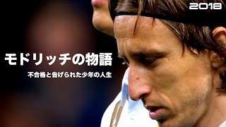 【不合格と告げられた少年の人生】モドリッチの物語  HD 1080p Luka Modric  みにフト(海外サッカー)
