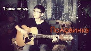 "Танцы минус - ""Половинка"" - на гитаре | Кавер и разбор песни"