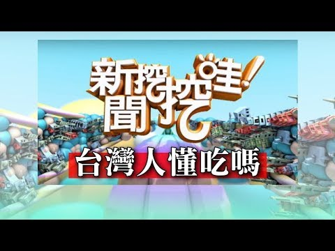 新聞挖挖哇:台灣人懂吃嗎HD 20170530