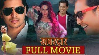 Nepali Movie – Khabardar