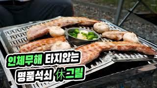불쇼 없는 바베큐 그릴의 혁.명.   휴~그릴