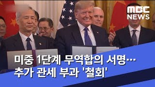 미중 1단계 무역합의 서명…추가 관세 부과 '철회' (…