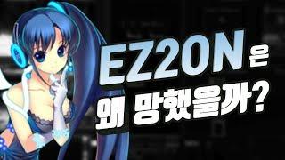 EZ2ON은 왜 망했을까?ㅣ영래기