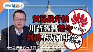 贸易战升级!川普签署禁令剑指华为和中兴 焦点连线 2019.05.15