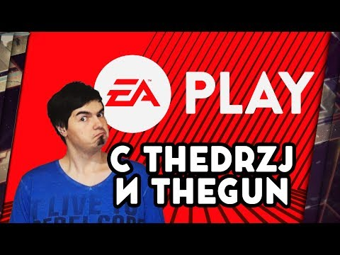 E3 2017 - КОНФЕРЕНЦИЯ ELECTRONIC ARTS (EA PLAY) С ДРЮ И THEGUN