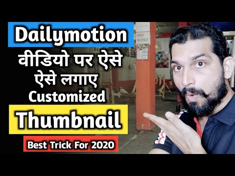 How to Add Thumbnail on Dailymotion Videos | how to add custom thumbnail on dailymotion