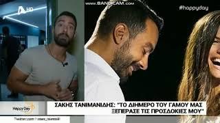 Ο Σάκης Τανιμανίδης μιλάει για πρώτη φορά μετά το γάμο του με τη Χριστίνα Μπόμπα