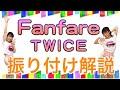 【振り付け解説】TWICE - Fanfare 【サビだけVer.】